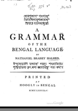 A Grammar of the Bengal Language (1778) by Nathaniel Brassey Halhed, which is the earliest printed book in Bengali