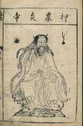 Shennong as depicted by Gan Bozong, Tea God