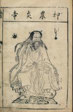 Shennong as depicted by Gan Bozong, Tea God
